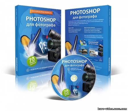 Видеоуроки фотошоп cs5. программа фотошоп бесплатно. обработка фото.